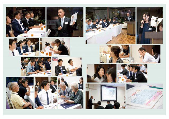 第5回経営計画発表会について