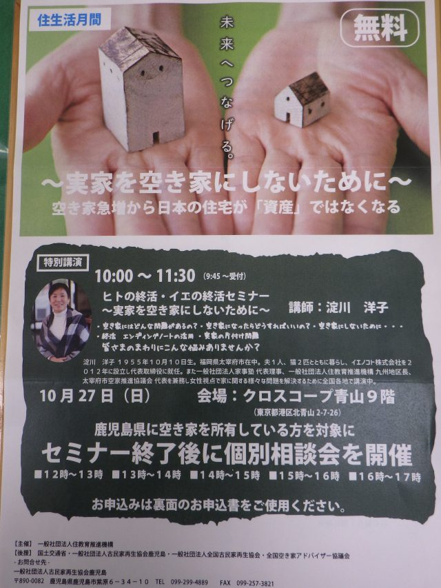 10.27 東京イベントのお知らせです!!