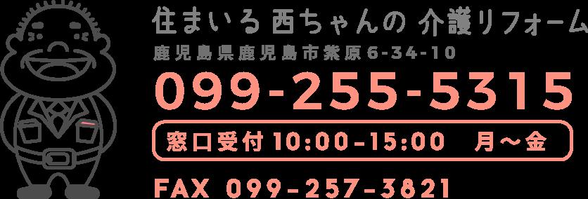 住まいる西ちゃんの介護リフォーム 鹿児島県鹿児島市紫原6-34-10