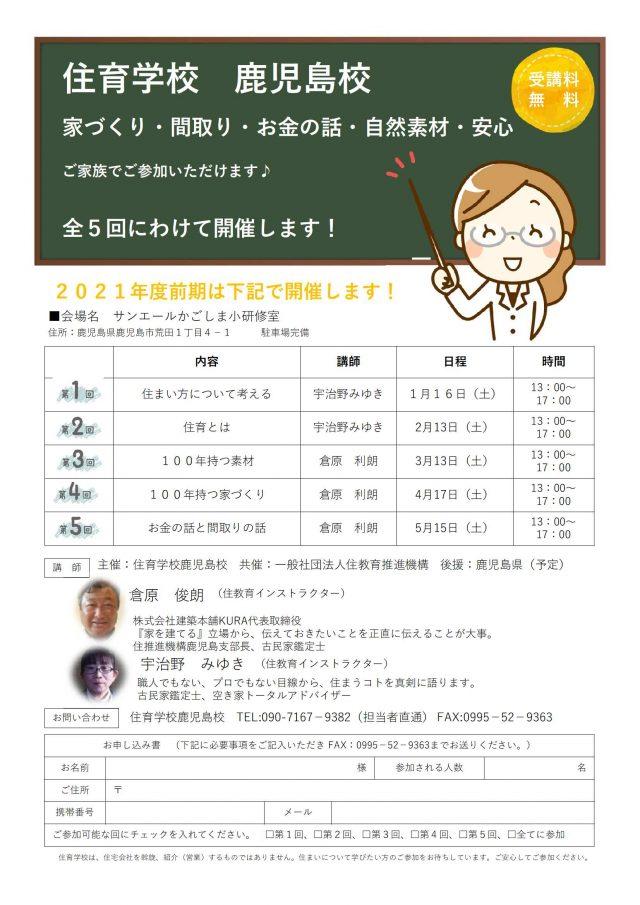 住育学校 鹿児島校!! 開校いたします!!