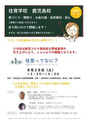 『住育学校 鹿児島校』開催変更のお知らせ!!
