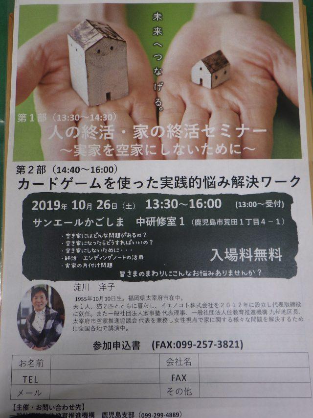 10.26 住生活月間 鹿児島イベントのお知らせ